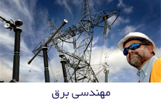 پایان نامه مهندسی برق