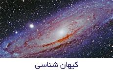 پایان نامه کیهان شناسی