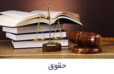 پایان نامه حقوق
